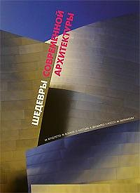 Шедевры современной архитектуры