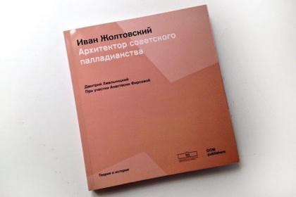 Иван Жолтовский – архитектор советского палладианства