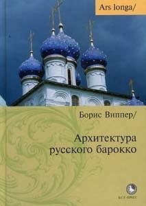 Архитектура русского барокко