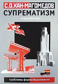 Супрематизм и архитектура. Проблемы формообразования