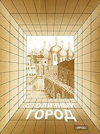 Архитектура в истории русской культуры. Столичный город