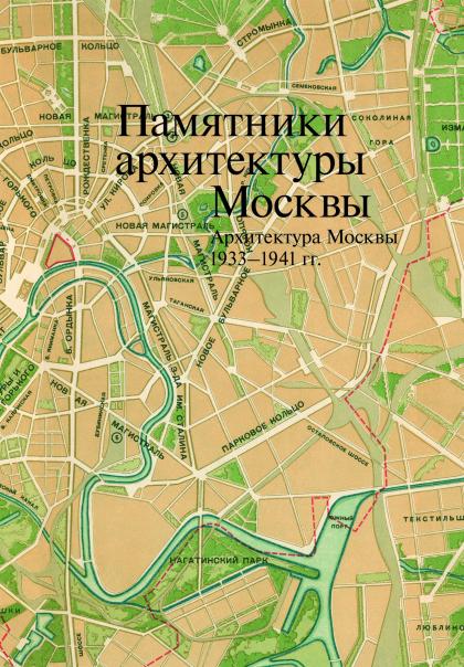 Памятники архитектуры Москвы. Архитектура Москвы 1933-1941 гг.