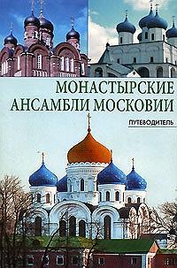 Монастырские ансамбли Московии