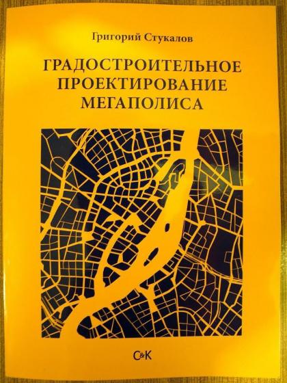 Градостроительное проектирование мегаполиса