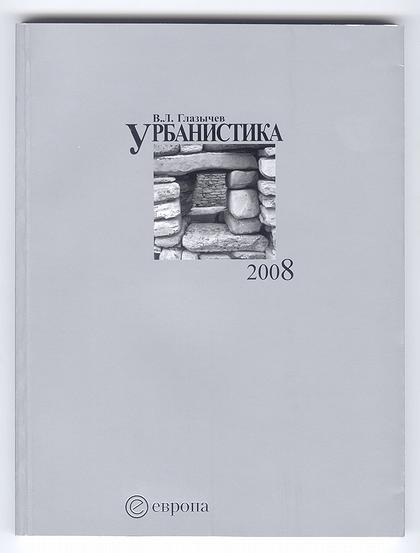 Урбанистика 2008