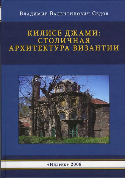 Килисе Джами: Столичная архитектура Византии