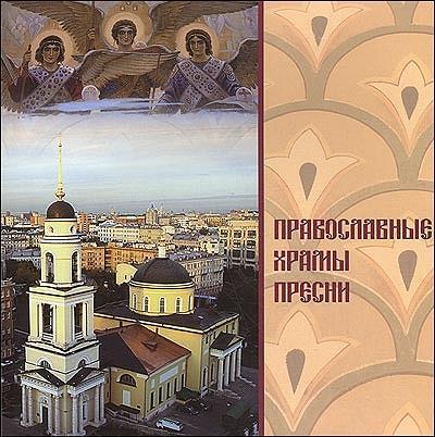 Православные храмы Пресни