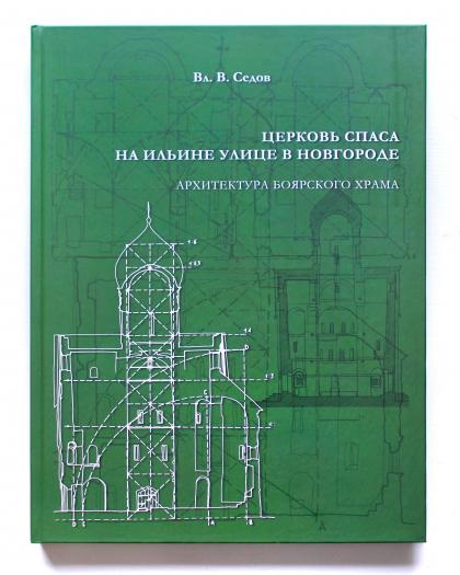 Церковь Спаса на Ильине улице в Новгороде: архитектура боярского храма
