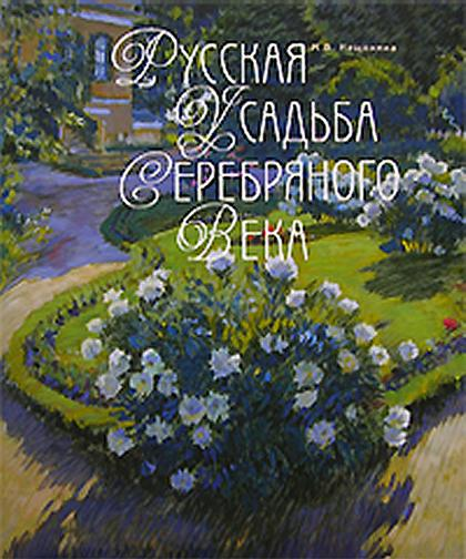Русская усадьба Серебряного века
