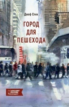 Город для пешехода