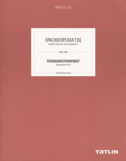 Красногорская ТЭЦ.Теплоэлектропрект 1935-1958