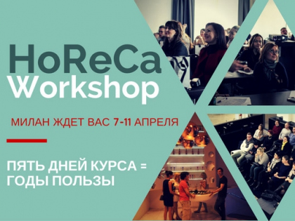 Иллюстрация: horecaworkshop.ru