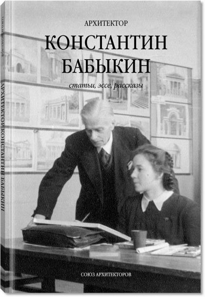 Союз Архитекторов | Архитектор Константин Бабыкин
