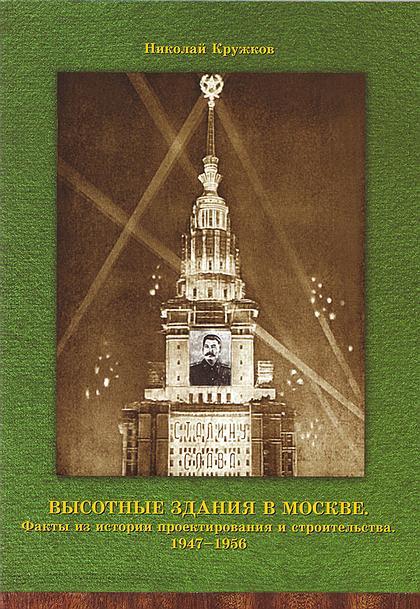 Высотные здания в Москве. Факты из истории проектирования и строительства. 1947-1956