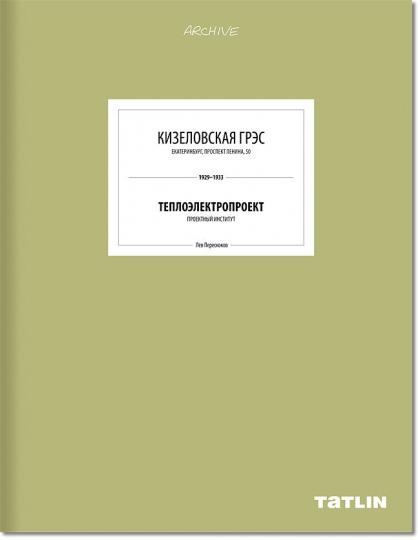 Кизеловская ГРЭС №3 им. С.М. Кирова