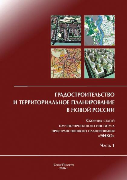 Градостроительство и территориальное планирование в новой России