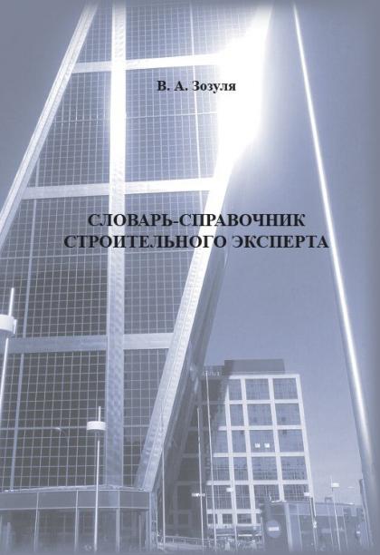 Cловарь-справочник строительного эксперта