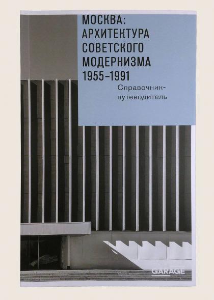 Москва: архитектура советского модернизма. 1955–1991. Справочник-путеводитель