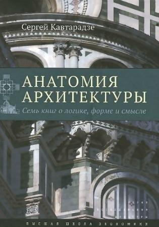 Анатомия архитектуры. Семь книг о логике, форме и смысле