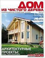 Дом из чистого дерева - 2007. Часть I