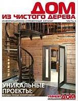 Дом из чистого дерева - 2007. Часть II