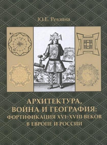 Архитектура, война и география: фортификация XVI—XVIII веков в Европе и России