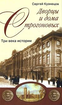 Дворцы и дома Строгоновых. Три века истории
