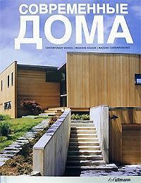 Современные дома / Contemporary Houses