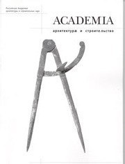 Academia. Архитектура и строительство