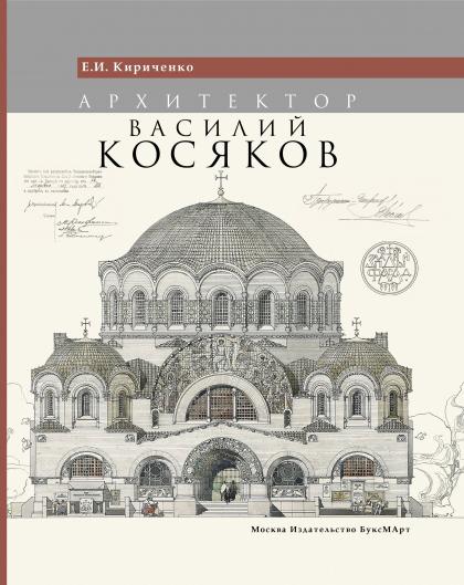 Архитектор Василий Косяков