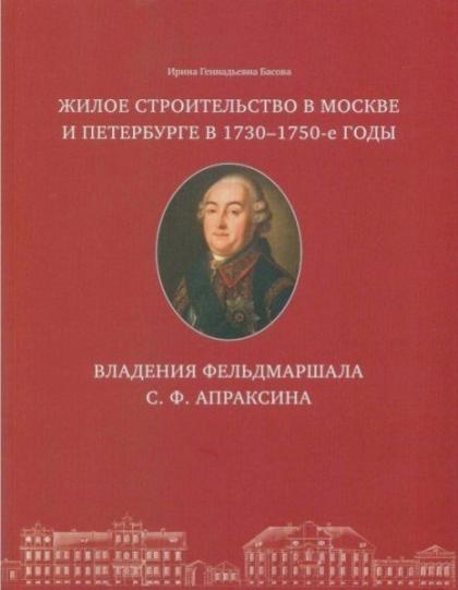 Жилое строительство в Москве и Петербурге в 1730-1750-е годы. Владения фельдмаршала С.Ф. Апраксина