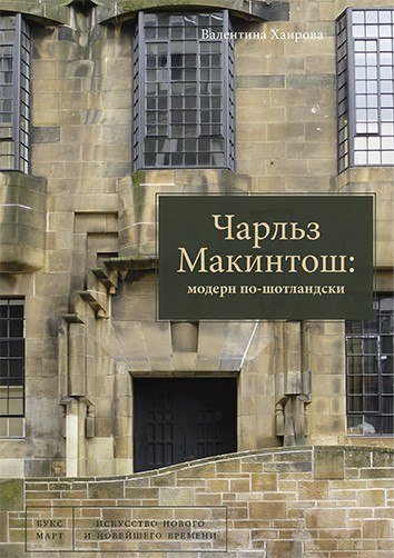 Чарльз Макинтош: модерн по-шотландски