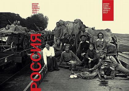 Россия. ХХ век в фотографиях. 1900–1917