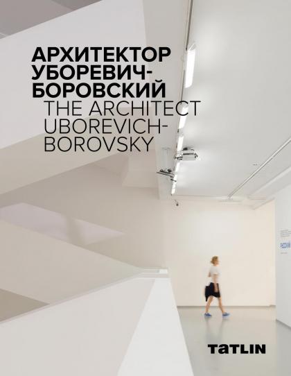 Архитектор Уборевич-Боровский. InterName