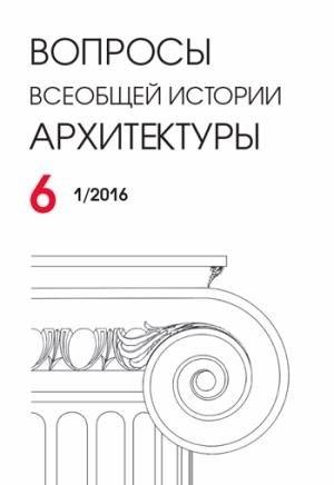 Вопросы всеобщей истории архитектуры. Вып. 6.