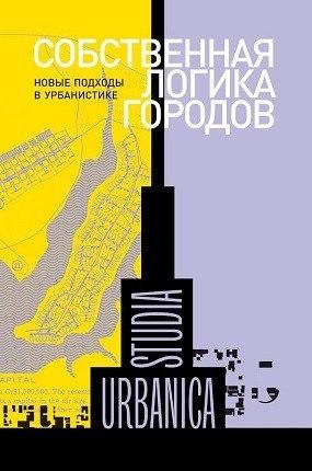 Собственная логика городов: Новые подходы в урбанистике