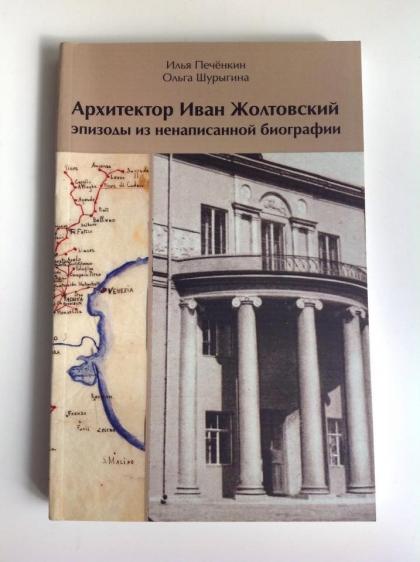 Архитектор Иван Жолтовский. Эпизоды из ненаписанной биографии
