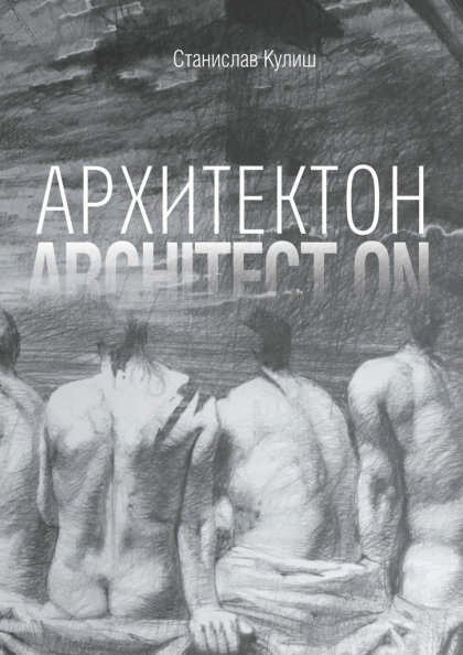 Архитектон / Architect ON