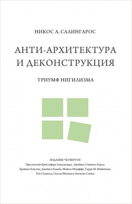 Антиархитектура и деконструкция: триумф нигилизма