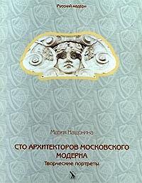 Сто архитекторов московского модерна