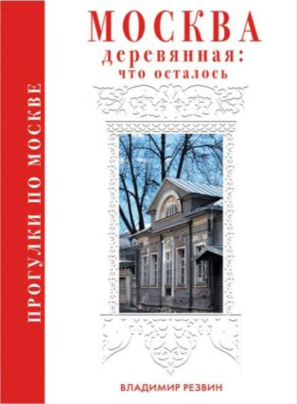 Москва деревянная: что осталось