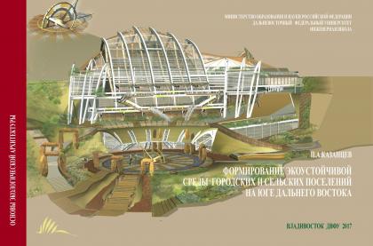 Формирование экоустойчивой среды городских и сельских поселений на юге Дальнего Востока