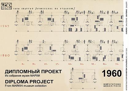 """Каталог выставки """"НЭР. Дипломный проект. 1960"""""""