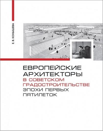 Европейские архитекторы в советском градостроительстве эпохи первых пятилеток. Документы и материалы