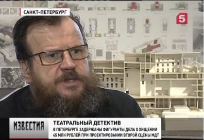 В Петербурге задержаны подозреваемые в мошенничестве при строительстве нового здания Малого драматического театра