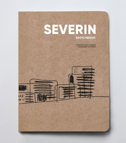 Severin Sketchbook. Архитектурная графика Александра Балабина