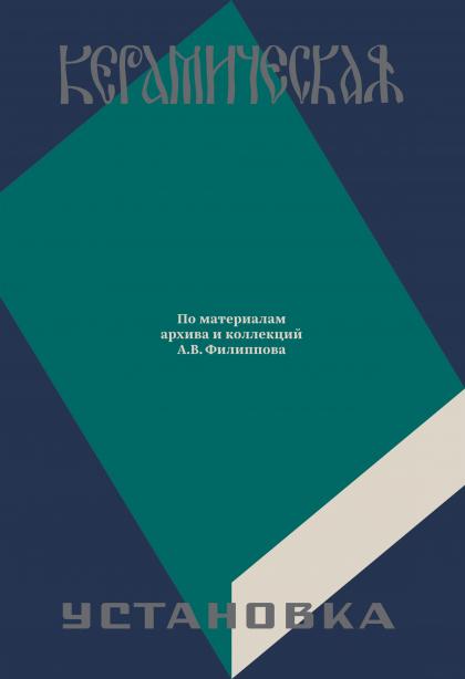 Керамическая установка. По материалам архива и коллекций А. В. Филиппова
