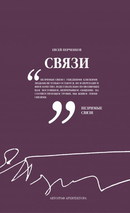 Автограф архитектора • Связи
