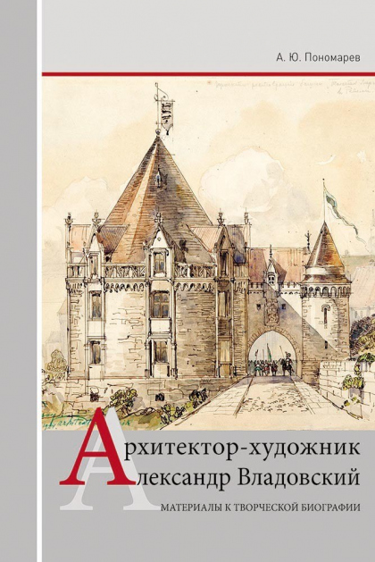 Архитектор-художник Александр Владовский: материалы к творческой биографии
