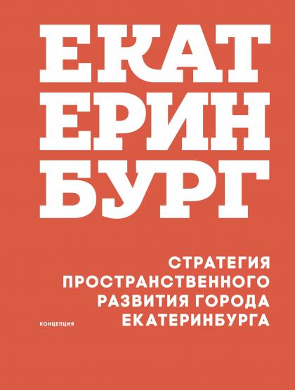 Стратегия пространственного развития города Екатеринбурга (концепция)